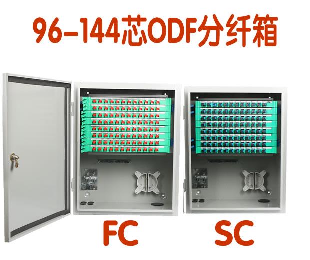 96芯 144芯 室外壁掛式分纖箱 分光箱可配 方頭盤  圓頭盤