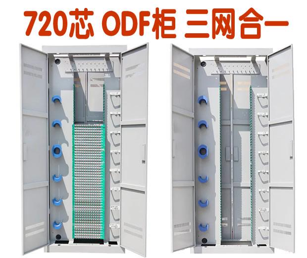 720芯 ODF柜 室內用2米高0.8米寬 0.35米深