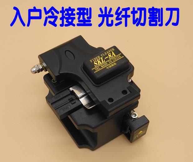 冷接型 光纖切割刀高精度 適應光纖 (特價:98元)