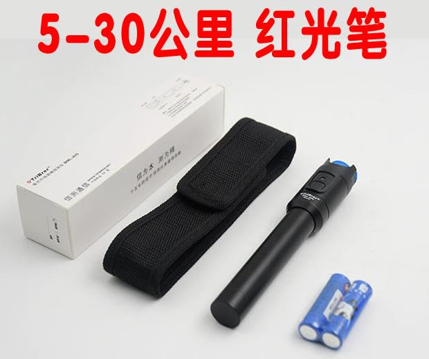 上海信測10km紅光光纖筆光5-10-20-30mW紅光源光纖測試打光筆
