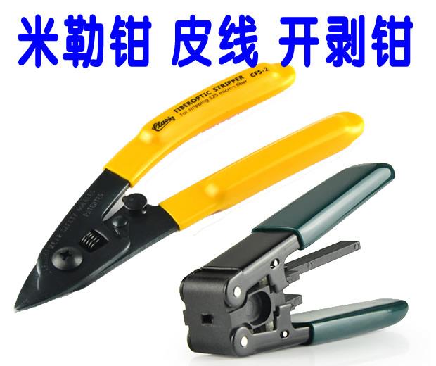 雙口CFS-2光纖剝線鉗皮線光纜開剝器套裝米勒鉗剝線鉗