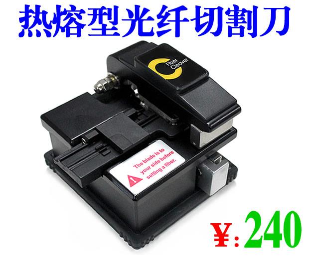 熱熔接型 光纖切割刀 高精度 適應光纖(特價:240元)