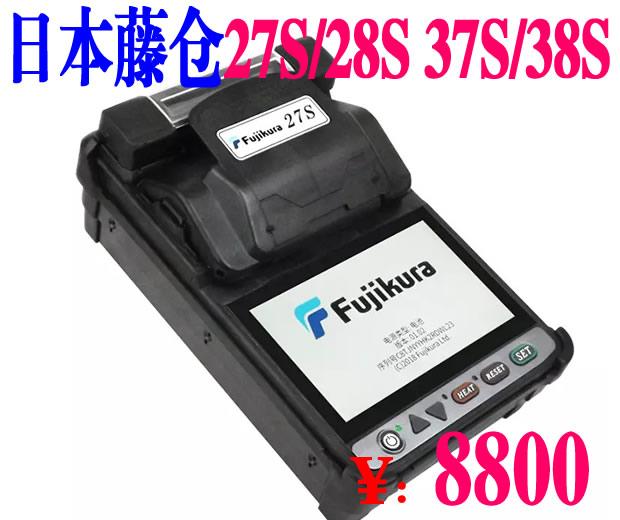日本藤倉27/28S 進口光纖熔纖機尾纖皮線熱熔機干線熔接機(特價:8800元)