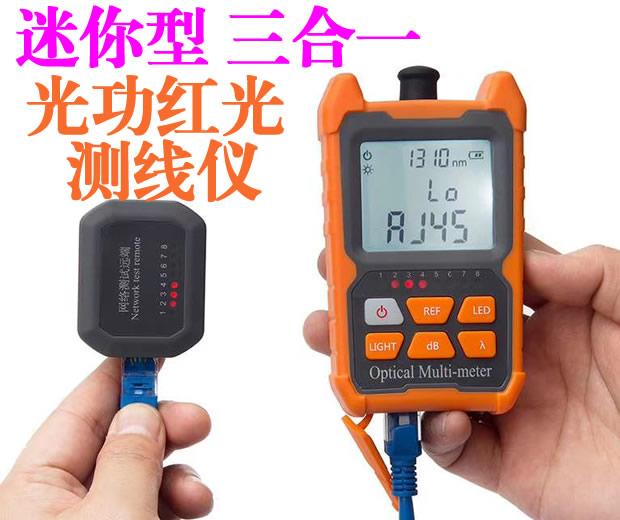 迷你型 紅光筆 光功率計 測線儀 三合一  一體機¥:128元