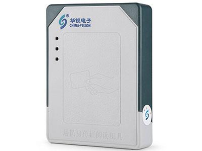 华视CVR-100N 身份证阅读器 身份读卡器 身份识别仪 身份鉴别扫描