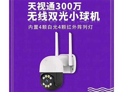 天视通  TST-V8S  摄像机 300W无线自备双向语音