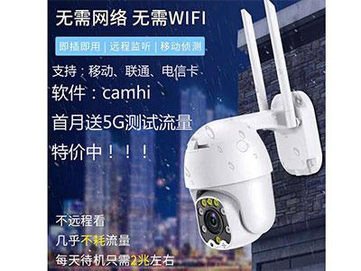 海芯   4G摄像头200W4G,网络自备双向语音,内置流量卡(2.5寸定焦焦)