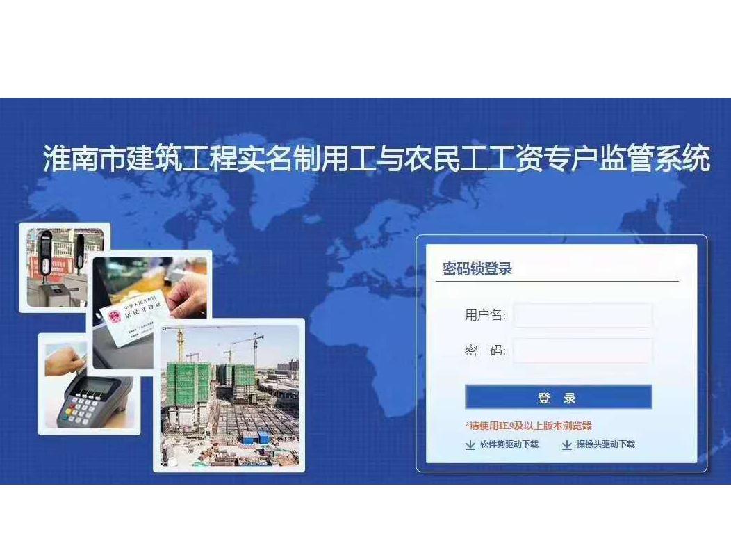 淮南市建筑工程实名制用工与农民工工资专户监管系统