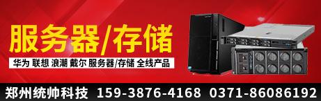鄭州統帥科技有限公司