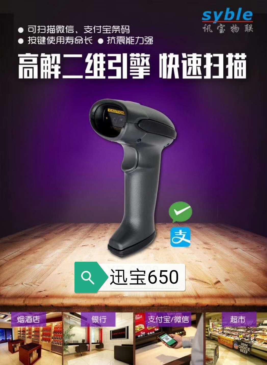 讯宝650二维扫描枪