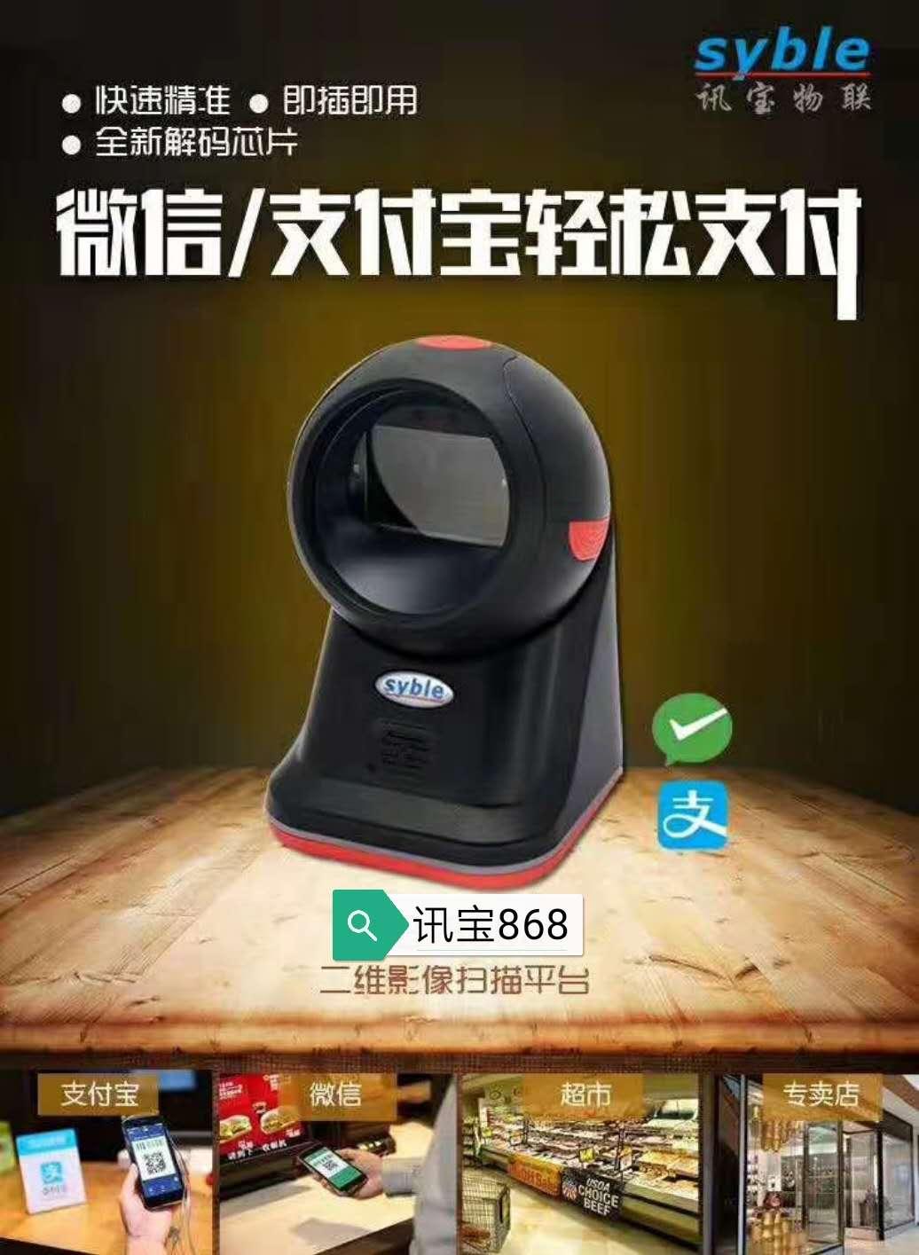 讯宝868二维扫描平台扫描一维二维码
