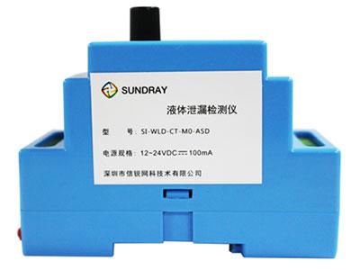 信锐  不定位漏水传感器 1、支持通过有线开关量接入物联网平台统一集中管控;2、支持物联网联动策略,与监控系统整合实现远程控制;