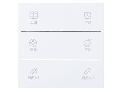 信锐   情景面板 1、支持LPWAN(低功耗广域网络),通信频率433MHz;2、采用MEA微能量采集发电技术,无需电池储能装置;3、支持强力胶粘贴安装,无需布线,易装易用;4、与网关、数据采集器、物联网平台结合,可实现本地、远程、联动控制;
