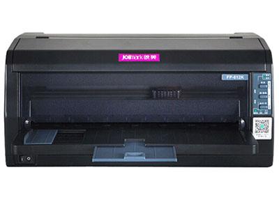 映美612K 针式打印机营改增增值税发票票据税控销售单出库单打印机