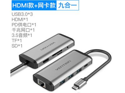 威迅THA系列Type-C转HDMI+USB3.0*3+TF+SD+RJ45+3.5mm+PD多功能拓展坞金属款灰色0.15米 外壳材质ABS+铝合金 接口类型HDMI 接口工艺镀镍 传输方向Type-C转HDMI/USB3.0/TF/SD/RJ45/3.5mm/PD 线身屏蔽铝箔 线规30AWG+24AWG 外被材质TPE 线身外径45mm 线身长度0.15米