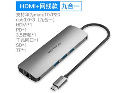 威迅  Type-C 拓展坞(九合一) 外壳材质铝合金 接口类型Type-C 公 /USB3.0 A 母 /HDMI A 母 /RJ45 母 /SD/TF/3.5mm/PD 接口工艺镀镍 分辨率4K 30Hz 转换方向Type-C 转 USB3.0 HUB/HDMI/RJ45/SD/TF/3.5mm 导体镀锡铜 线长0.15 米