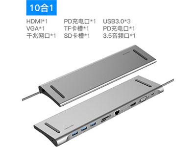 威迅  Type-C多功能拓展坞灰色0.15 米(十合一) 外壳材质铝合金 接口类型Type-C 公 /USB3.0 A 母 /HDMI A 母 /VGA /RJ45/TF/SD/3.5mm/PD 接口工艺镀镍 分辨率1080P 60Hz 转换方向Type-C 转 USB3.0 HUB/HDMI/VGA/RJ45/TF/SD/3.5mm/PD 导体镀锡铜 线长0.15 米