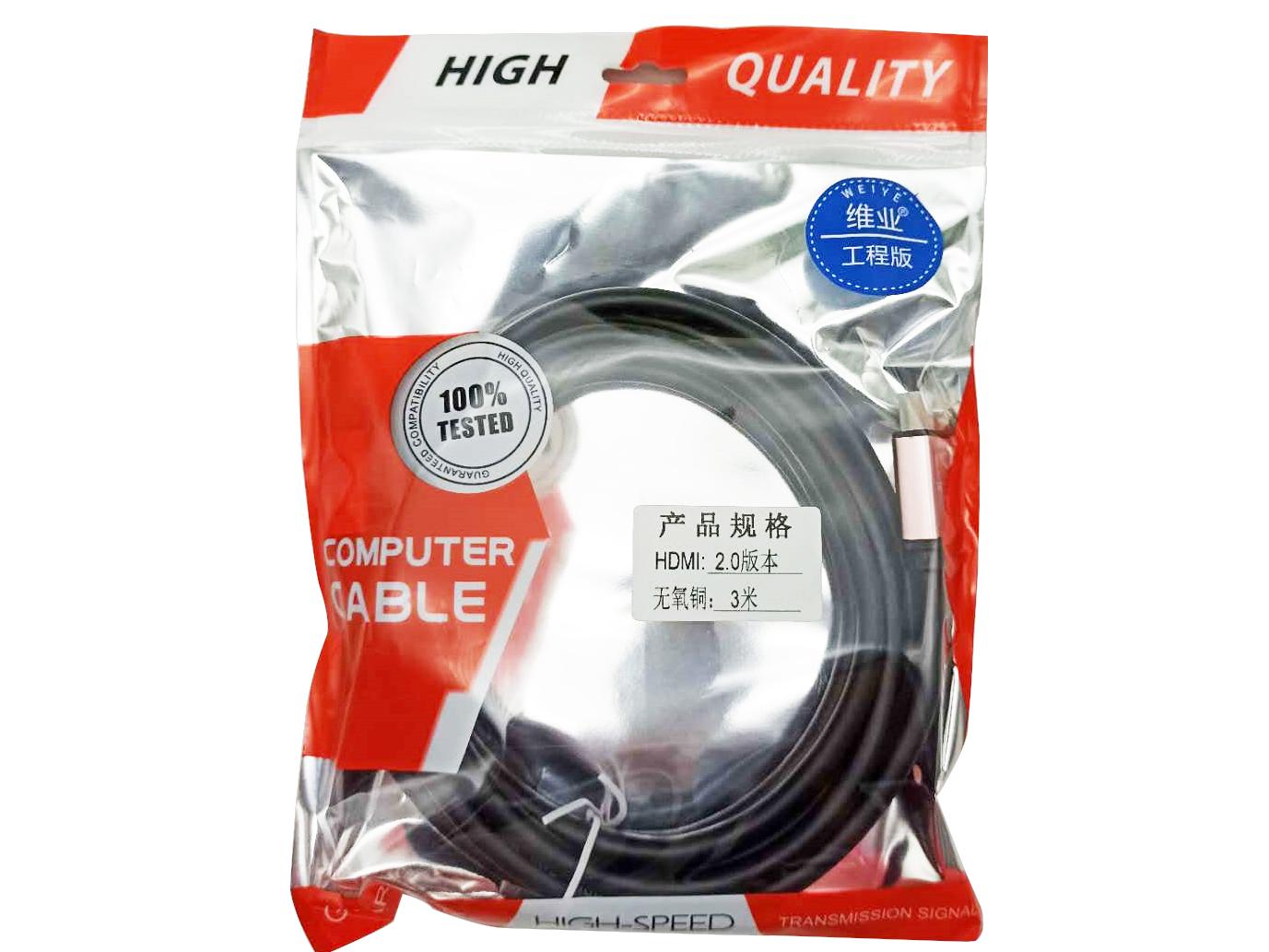 维业 HDMI线 支持 2K 4K 无氧铜芯 工程专用 铝合金头 3米