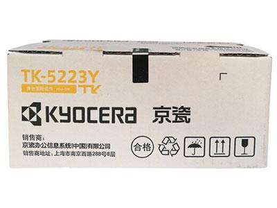 京瓷原装TK-5223墨粉/墨盒适用P5021cdn/P5021cdw打印机