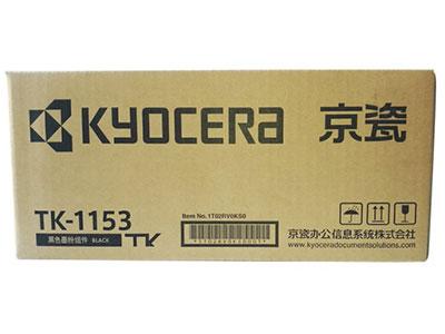 京瓷  TK-1153墨粉/墨盒 京瓷粉盒适用P2235dn/P2235dw打印机