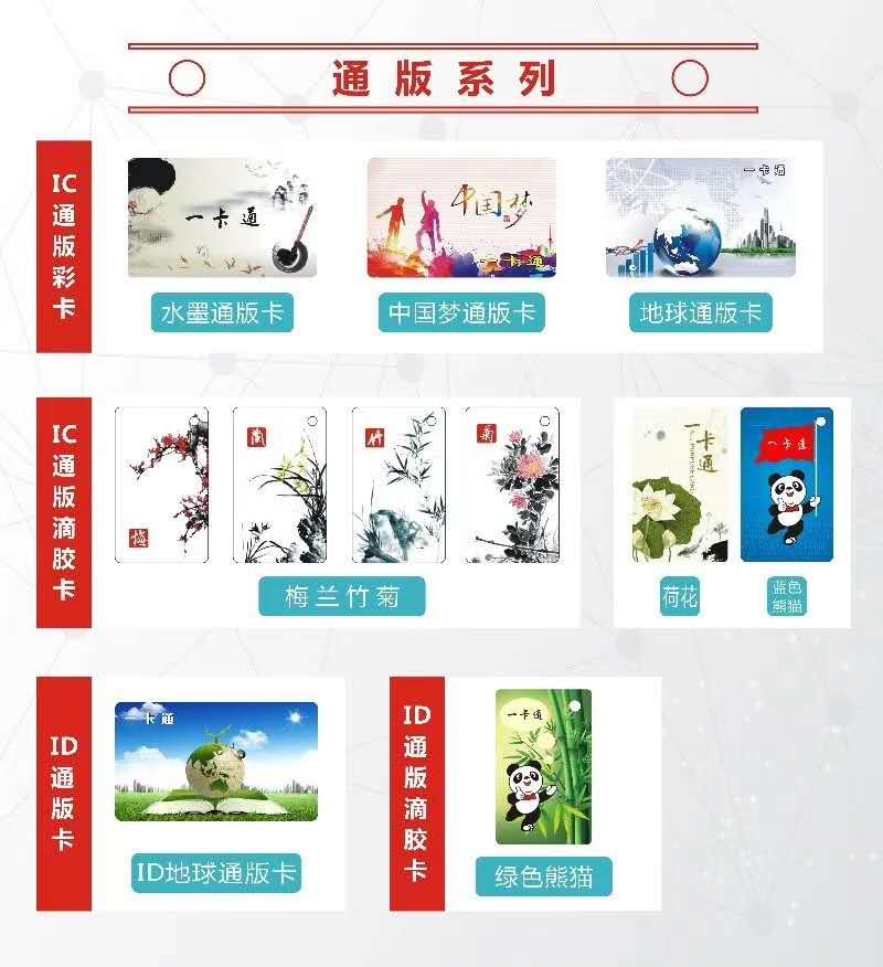 郑州IC ID彩卡 适用于门禁 考勤 消费机一卡通F08芯片 可加密IC卡