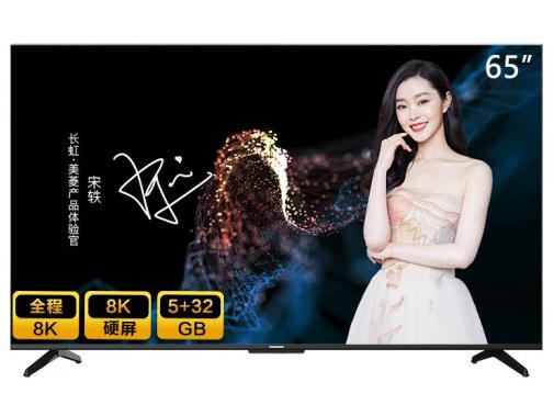 長虹 65D8K 65英寸全程真8K智慧屏 5+32GB ADS硬屏 光鼠觸控 遠場語音 全面屏教育 平板液晶電視機