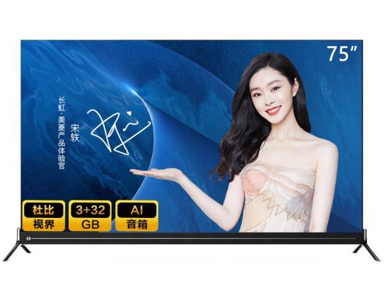 長虹75D8P 75英寸AI聲控超薄智慧屏 4K超高清 3+32GB 智能音箱 杜比視界 教育電視 平板液晶電視機