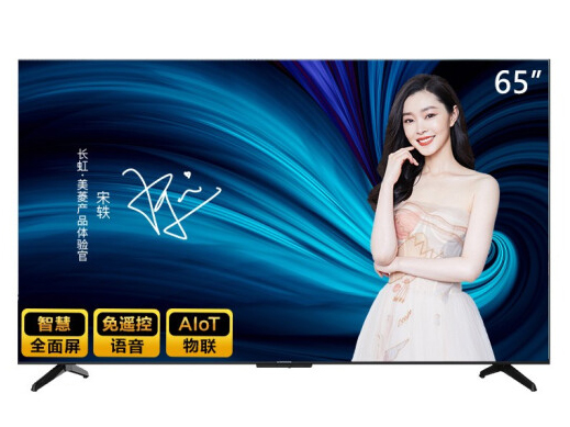 長虹 65D5P 65英寸智慧屏教育電視 AI聲控 遠場語音 2+16GB 4K超高清 超薄全面屏 平板液晶電視機