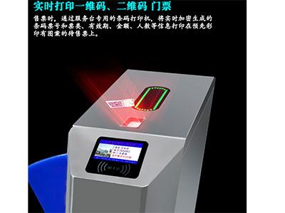 二維碼門禁檢票系統