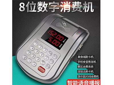 數字臺式售飯機