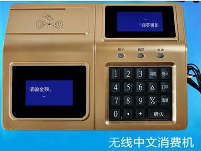 無線中文刷卡機