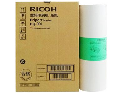 理光  HQ90L(110m/卷*2卷) 版纸 适用于HQ9000