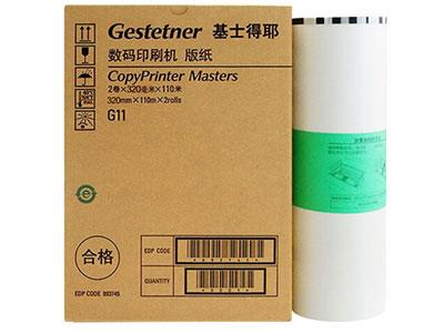 基士得耶 11(110m/卷*2卷)版纸 适用于CP6454C/ 6454P/6452C/6452P/6453P/6455P/6254P/6450C