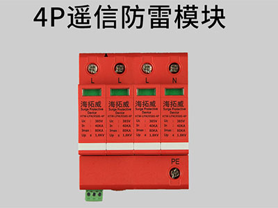4P遥信防雷模块80-4P  HTW-LPM/RS80-4P 1.多级保护,流通容量大  2.核心元件均经过严格筛选,且选用国际名牌产品,性能优越  3.内置通过交流电源  4.多功能多级过压保护,通流容量大,限制电压低,响应时间快,插入损耗小  5.螺旋压接式接地;  6生产工艺先进,外形美观  7导轨式结构,安装方便。