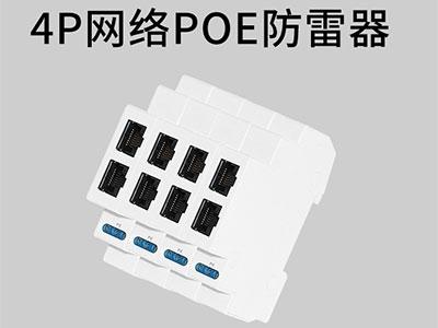 4P导轨式POE防雷器 HTW-SW1V/PK-4P 1.多级保护,流通容量大  2核心元件均经过严格筛选,且选用国际名牌产品,性能优越  3内置快速半导体保护器件,响应速度快  4低电容设计,传输性能优越  5插入损耗小,距离更远,限制电压极低  6外观专利,外形美观,安装方便
