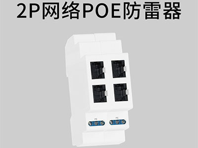 2P导轨式POE防雷器  HTW-SW1V/PK-2P 1.多级保护,流通容量大  2核心元件均经过严格筛选,且选用国际名牌产品,性能优越  3内置快速半导体保护器件,响应速度快  4低电容设计,传输性能优越  5插入损耗小,距离更远,限制电压极低  6生产工艺先进,外形美观,安装方便