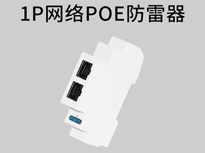 1P导轨式POE防雷器  HTW-SW1V/PK-1P 1.多级保护,流通容量大  2核心元件均经过严格筛选,且选用国际名牌产品,性能优越  3内置快速半导体保护器件,响应速度快  4低电容设计,传输性能优越  5插入损耗小,距离更远,限制电压极低  6专利外观,外形美观,安装方便