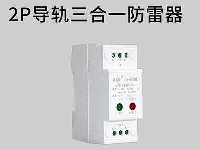 2P导轨式网络+电源+数据三合一千兆24V防雷器  HTW-SW3V/JK2-H 1.多级保护,流通容量大  2核心元件均经过严格筛选,且选用国际名牌产品,性能优越  3内置快速半导体保护器件,响应速度快  4低电容设计,传输性能优越  5插入损耗小,传输距离更远  6极低的在线电阻减少了信号强度不必要的衰减,使信号传输的距离增至最大  7限制电压极低  8外观专利,外形美观,安装方便