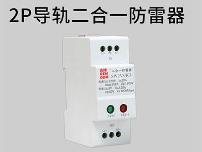2P导轨式网络电源二合一千兆220V防雷器  2V/JK1 1.多级保护,流通容量大  2核心元件均经过严格筛选,且选用国际名牌产品,性能优越  3内置快速半导体保护器件,响应速度快  4低电容设计,传输性能优越  5插入损耗小,传输距离更远  6极低的在线电阻减少了信号强度不必要的衰减,使信号传输的距离增至最大  7限制电压极低,生产工艺先进,外形美观,安装方便