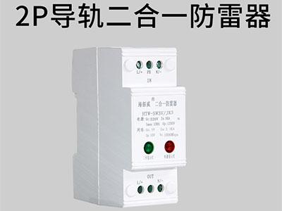 2P导轨式网络电源二合一千兆220V防雷器  HTW-SW3V/JK3 1.多级保护,流通容量大  2核心元件均经过严格筛选,且选用国际名牌产品,性能优越  3内置快速半导体保护器件,响应速度快  4低电容设计,传输性能优越  5插入损耗小,传输距离更远  6极低的在线电阻减少了信号强度不必要的衰减,使信号传输的距离增至最大  7限制电压极低  8外观专利,外形美观,安装方便