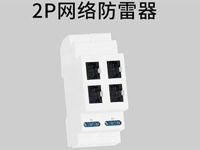 2P导轨网络防雷器  HTW-SW1V/PK-2P  1.多级保护,流通容量大  2核心元件均经过严格筛选,且选用国际名牌产品,性能优越  3内置快速半导体保护器件,响应速度快  4低电容设计,传输性能优越  5插入损耗小,距离更远,限制电压极低  6专利外观,外形美观,安装方便