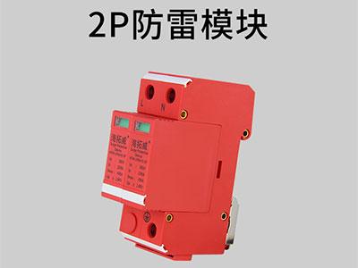 单相电源电涌保护器  HTW-LPM/100-2P 1.多级保护,流通容量大  2.核心元件均经过严格筛选,且选用国际名牌产品,性能优越  3.内置通过交流电源  4.多功能多级过压保护,通流容量大,限制电压低,响应时间快,插入损耗小  5.螺旋压接式接地;  6生产工艺先进,外形美观  7导轨式结构,安装方便。