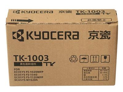 京瓷原装TK-1003墨粉/墨盒适用 FS-1040/1020/1120MFP打印机/京瓷耗材/粉盒