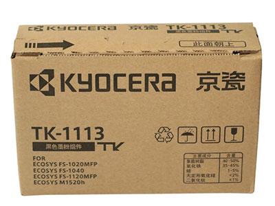 京瓷原装TK-1113墨粉/墨盒适用FS-1040/1020/1120MFP打印机 京瓷耗材/粉盒