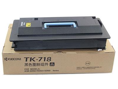 京瓷  TK718   适用于京瓷KM-3050/4050/5050