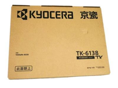 京瓷  TK6138 适用于 京瓷4020