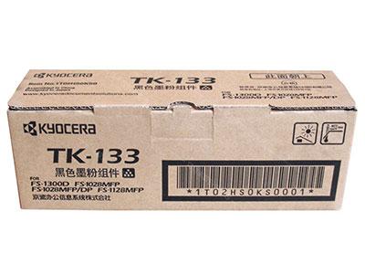 京瓷  TK133 适用于 京瓷FS-1300D/1028D/1128MFP