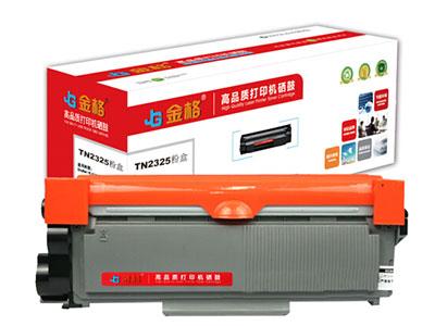 金格 TN2325粉盒 适用兄弟MFC-7380 7480 7880DN DCP7080 7180DN HL-2260 2260D 2560DN 硒鼓