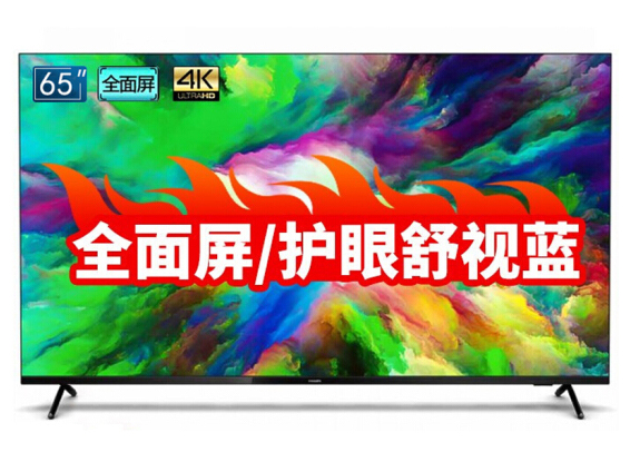 飞利浦(PHILIPS)65英寸 全面屏 4K超高清 人工智能语音 超薄 HDR 网络液晶平板电视机 抗蓝光电视+运动防抖(3G+16G)