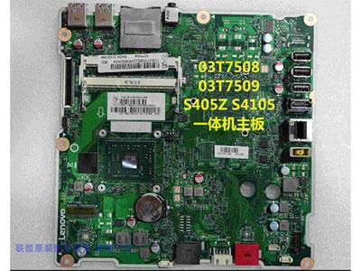联想S4105一体机主板 S405Z AIO300 A4-7210主板03T7509 FP4CRZST